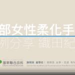トランスジェンダー織田紀香さんのFFS (Facial Feminization Surgery)記録