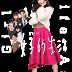 志尊淳さんが美女装ぶりを発揮する『女子的生活』